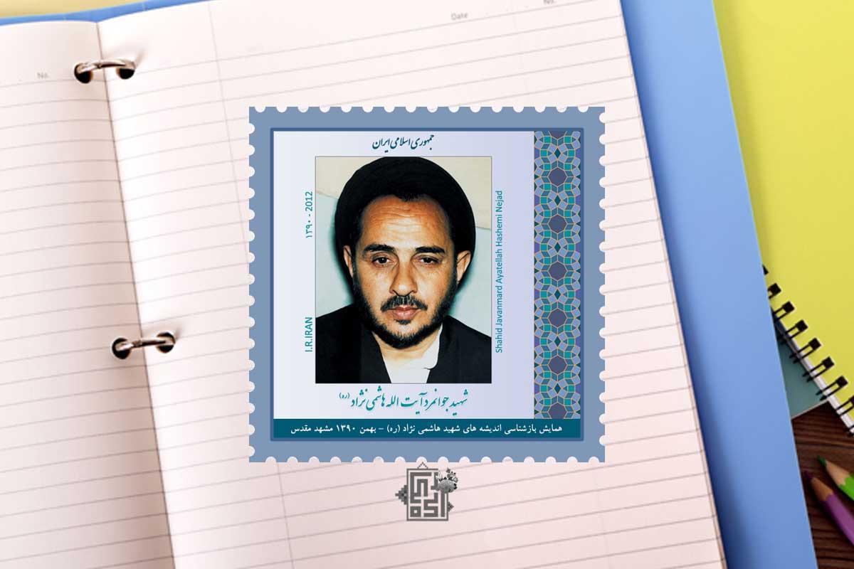 تمبر شهید هاشمی نژاد