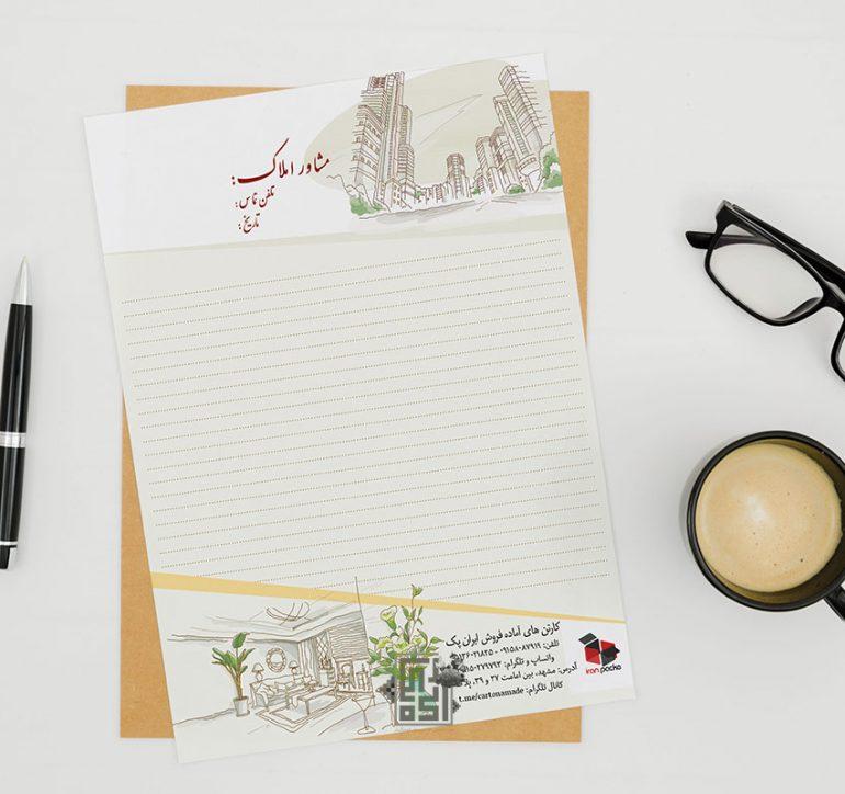 طراحی کاغذ یادداشت تبلیغاتی