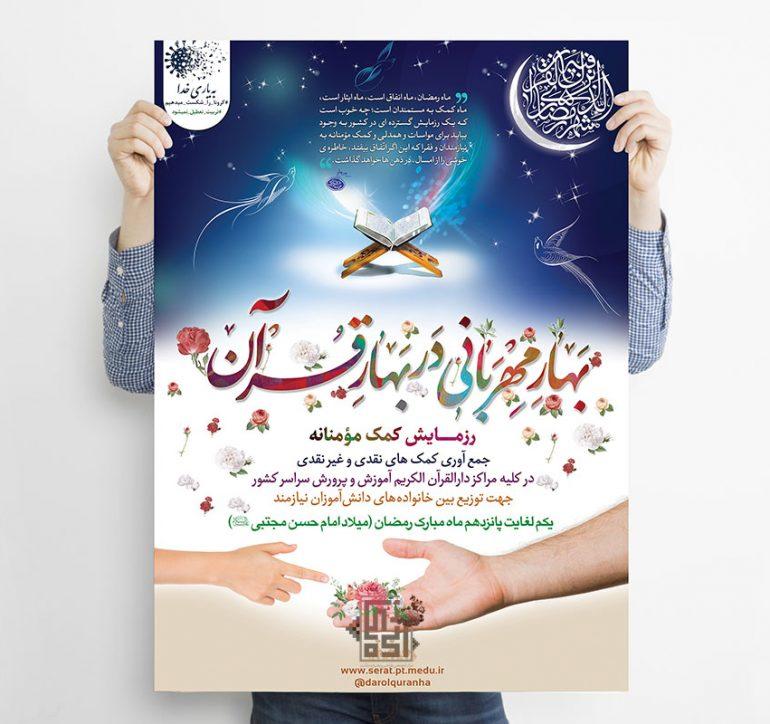 طراحی پوستر رزمایش بهار مهربانی در بهار قرآن