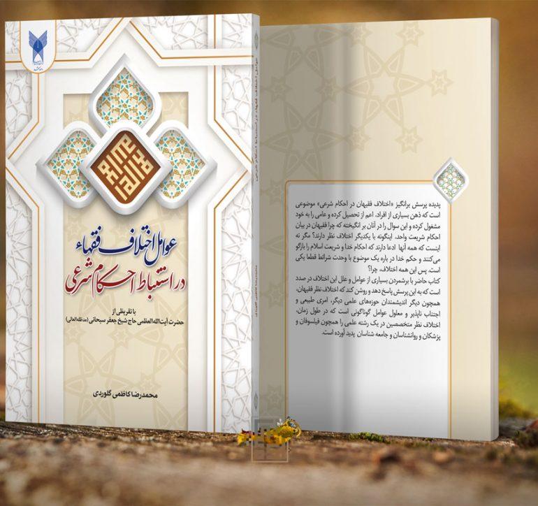 طرح جلد کتاب عوامل اختلاف فقهاء