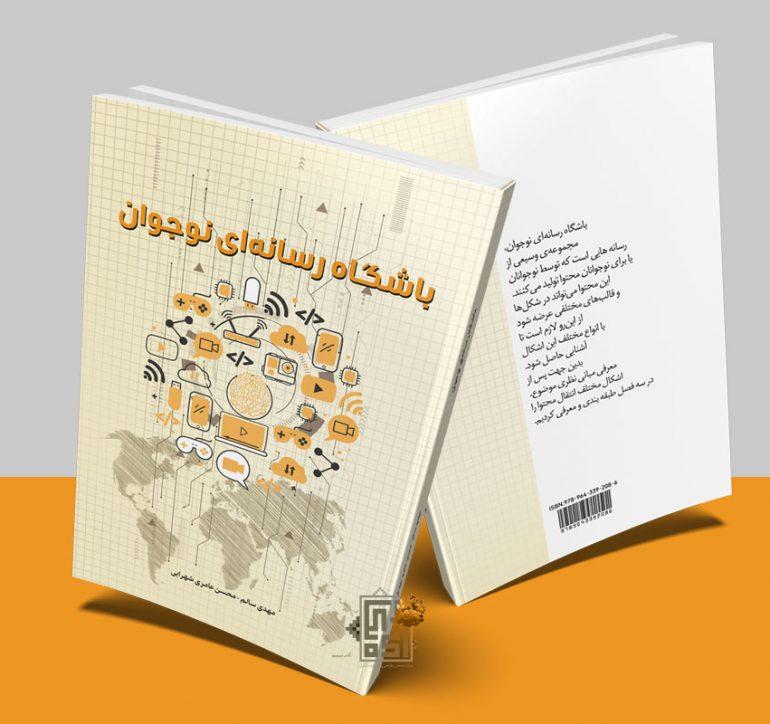 طرح جلد کتاب باشگاه رسانه ای نوجوان