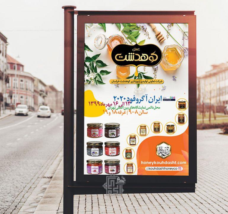 پوستر تبلیغاتی عسل کوهدشت