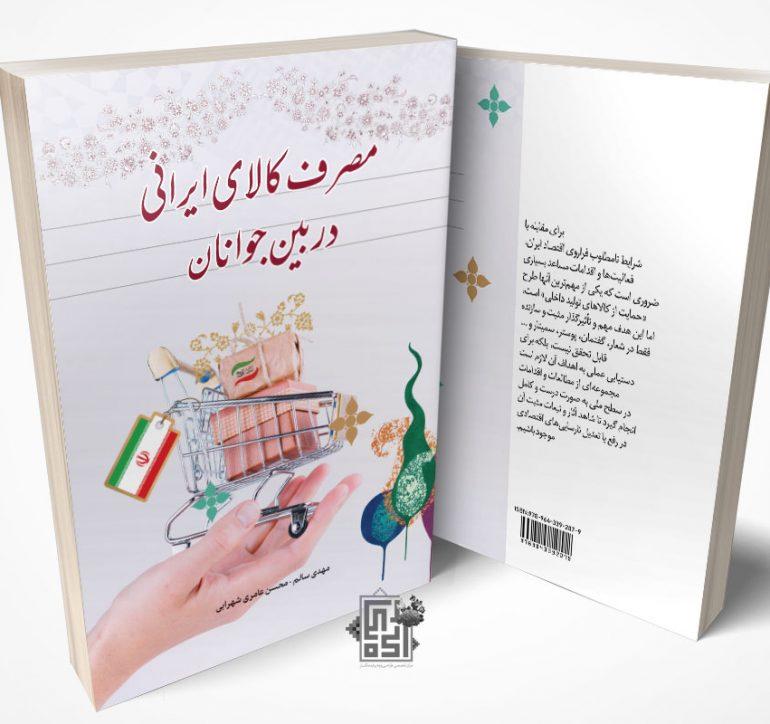 طراحی جلد کتاب مصرف کالای ایرانی