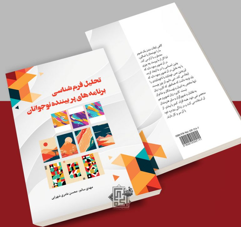 طرح جلد کتاب تحلیل فرم شناسی
